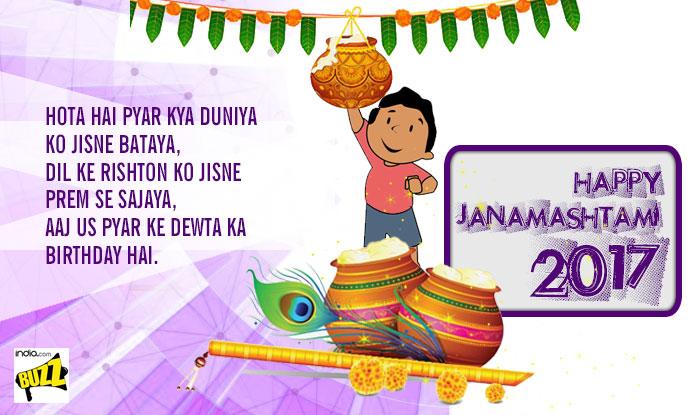 Janmashtami Wishes in Hindi: Best Happy Krishna Janmashtami