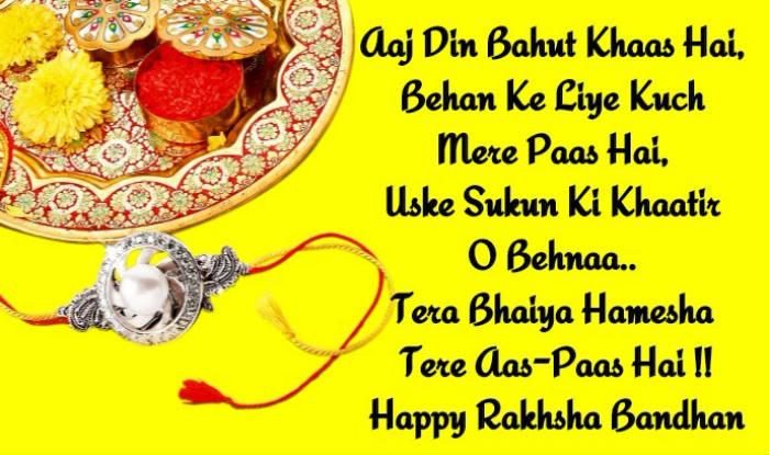 Raksha Bandhan wishes in Hindi2