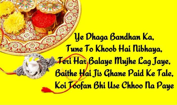 Raksha Bandhan wishes in Hindi3