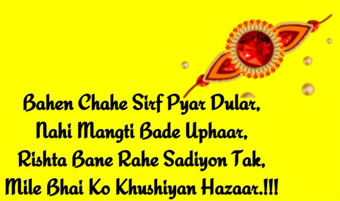 Raksha bandhan wishes messages in hindi best whatsapp images sms raksha bandhan wishes in hindi5 thecheapjerseys Images