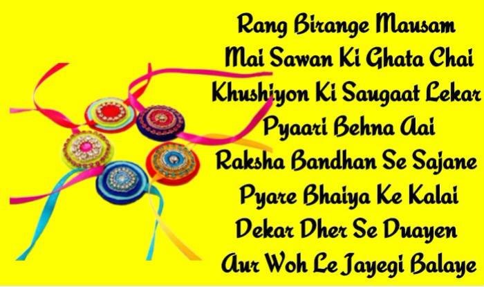 Raksha Bandhan wishes in Hindi6
