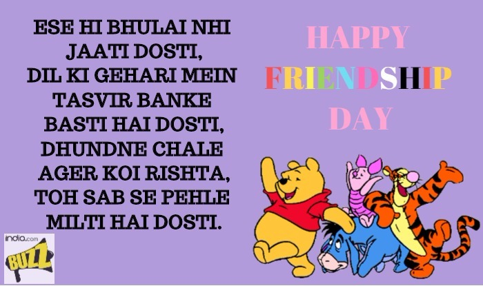 Best Quotes For Friendship Day 2017 : Friendship day wishes messages in hindi best whatsapp