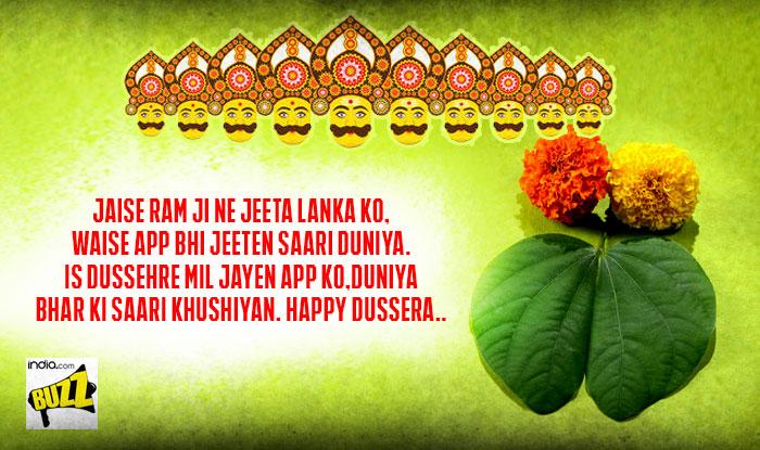 Dussehra 2017 Wishes hindi 2