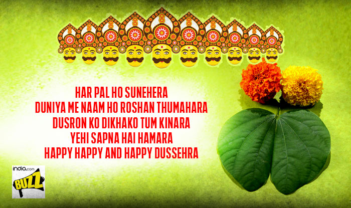 Dussehra 2017 Wishes hindi 3