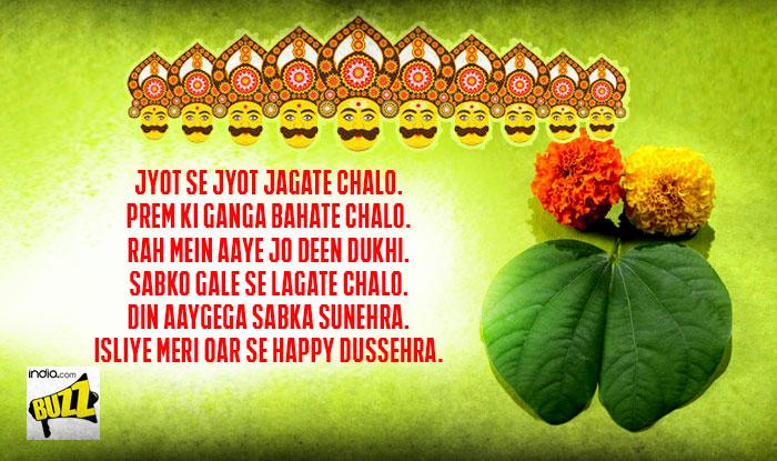 Dussehra 2017 Wishes hindi 4