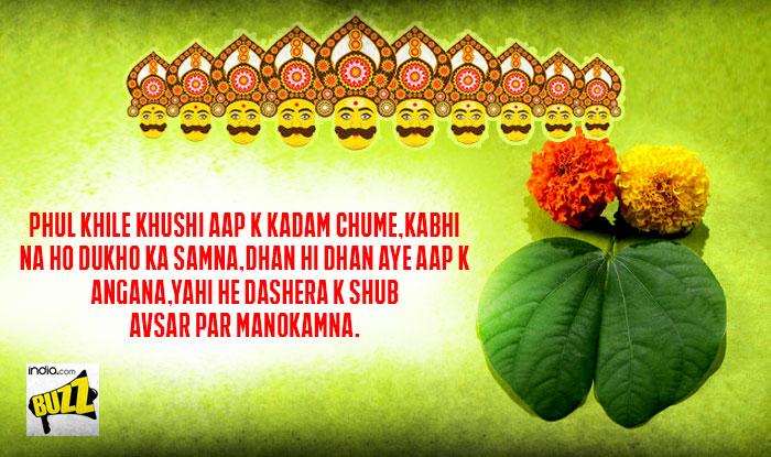 Dussehra 2017 Wishes hindi 6
