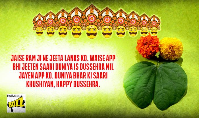 Dussehra 2017 Wishes hindi 8