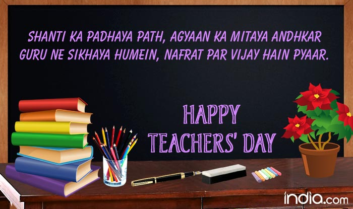 Happy Teachers Day Hindi messages 3