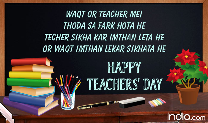 Happy Teachers Day Hindi messages 4