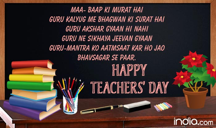 Happy Teachers Day Hindi messages 5