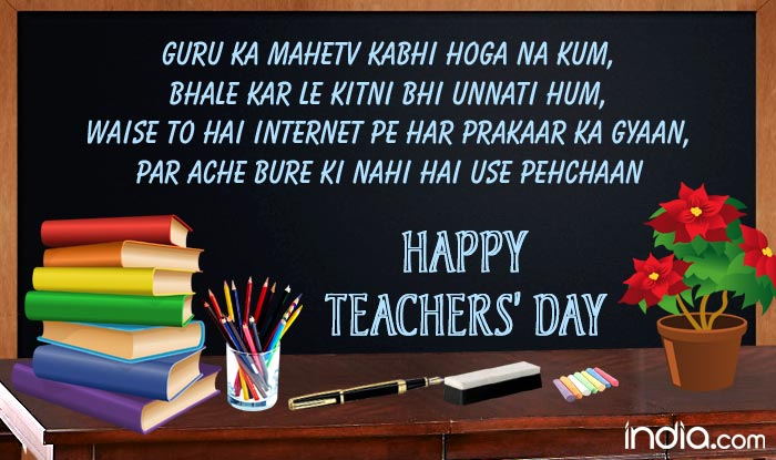 Happy Teachers Day Hindi messages 6
