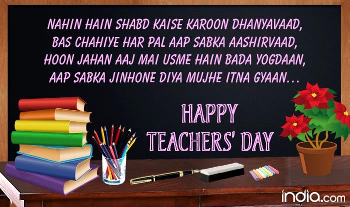 Happy Teachers Day Hindi messages 7
