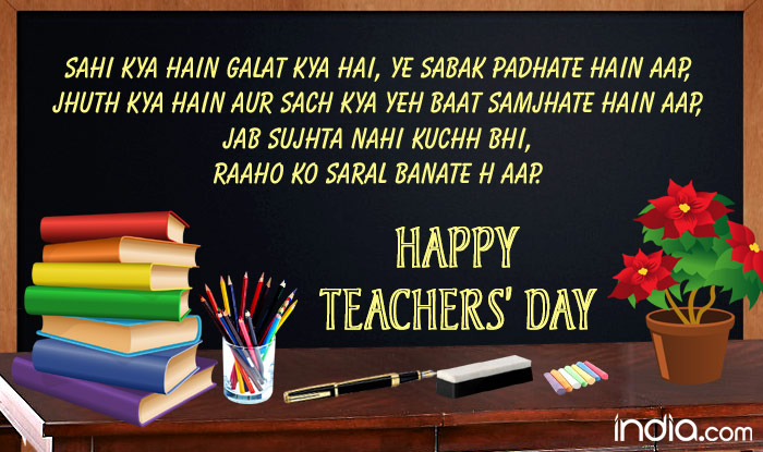 Happy Teachers Day Hindi messages 8