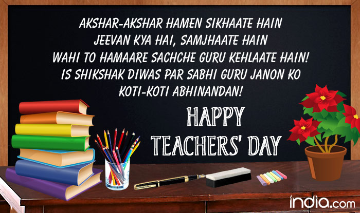 Happy Teachers Day Hindi messages 9