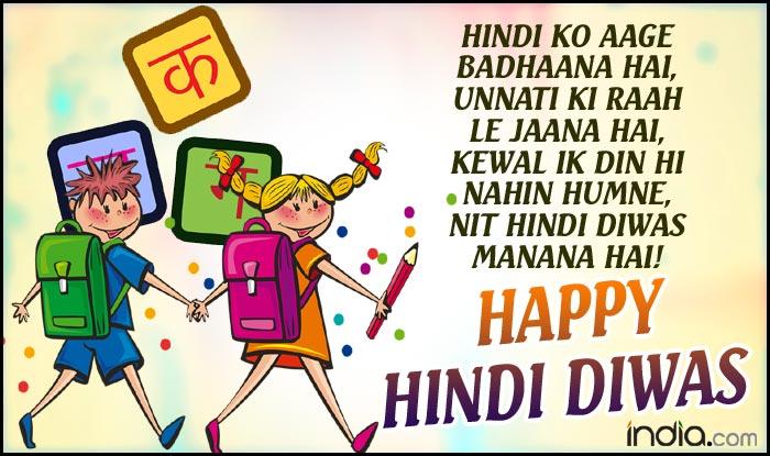 Hindi Diwas wishes 1