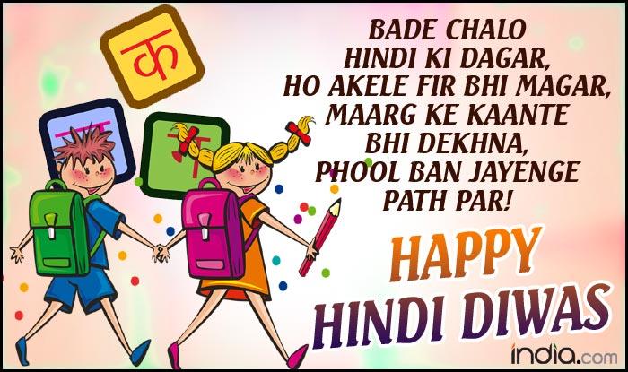 Hindi Diwas wishes 2