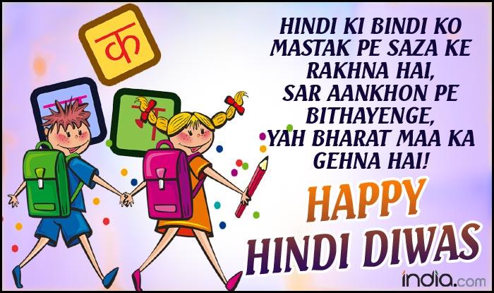 Hindi Diwas wishes 4