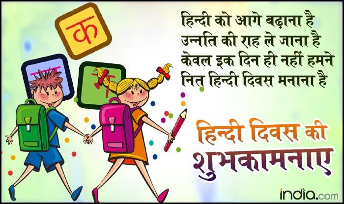 Hindi Diwas wishes 5