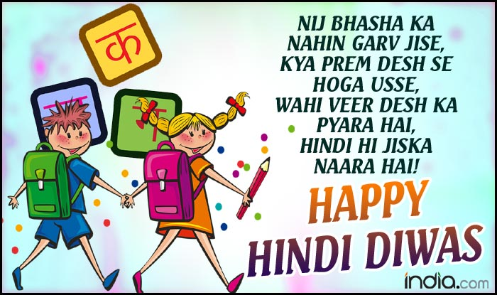 Hindi Diwas wishes