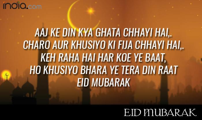eid mubarak sms hindi 2