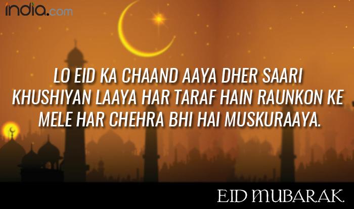 eid mubarak sms hindi 4