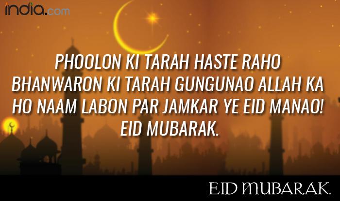 Eid mubarak wishes in urdu hindi best bakrid whatsapp gif images eid mubarak sms hindi 5 m4hsunfo