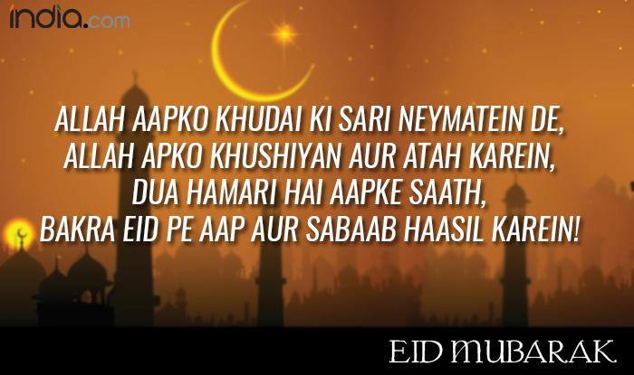 Eid Mubarak Quotes In Hindi Urdu Master Trick