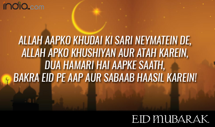 Eid mubarak wishes in urdu hindi best bakrid whatsapp gif images eid mubarak sms hindi 8 m4hsunfo