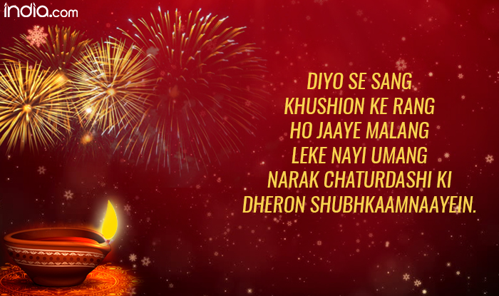 Naraka chaturdashi or Choti Diwali 2017: Date, Rituals and Story