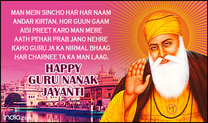 Guru Nanak Jayanti 2017: WhatsApp Messages, Facebook Greetings, SMS