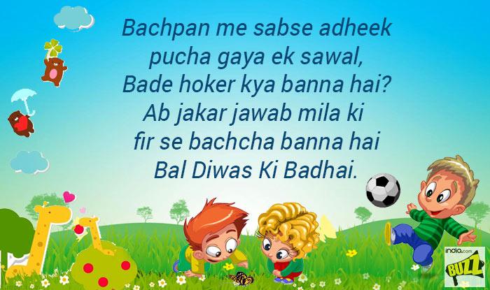 Children's Day 2017 Wishes In Hindi: Best WhatsApp ...