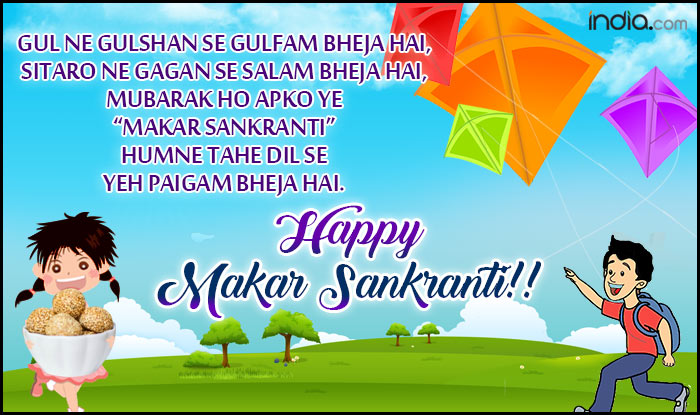 Happy Makar Sankranti 2018: Best Hindi Sankranti Wishes