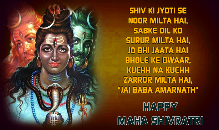 Mahashivratri 2018: Best Wishes, Quotes, SMS, WhatsApp Forwards