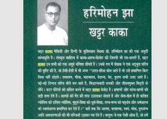 राजकमल प्रकाशन ने छापी थी हिन्दी में खट्टर काका.