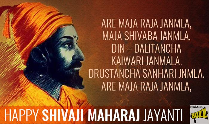Shivaji Jayanti 2018 Best Marathi Quotes Sms Facebook Status