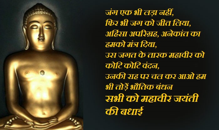 Mahavir Jayanti Wishes Messages Sms Status 2018 in Hindi