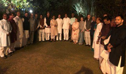 मंगलवार की रात संप्रग अध्यक्ष सोनिया गांधी की डिनर पार्टी में जुटे थे 17 विपक्षी दलों के नेता.