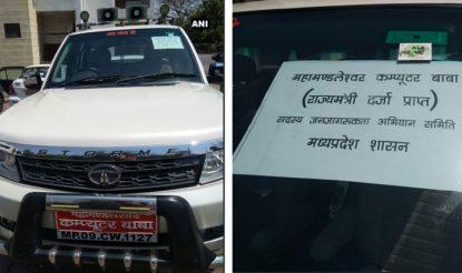कंप्यूटर बाबा की गाड़ी और उस पर लगा राज्यमंत्री के दर्जे वाला पर्चा. (फोटोः एएनआई)