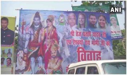 तेजप्रताप और ऐश्वर्या की शादी के बाद पटना में लगा पोस्टर.