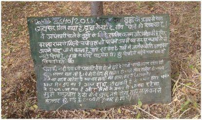 भैयाराम ने लोगों के लिए संदेश भी लिख रखा है.