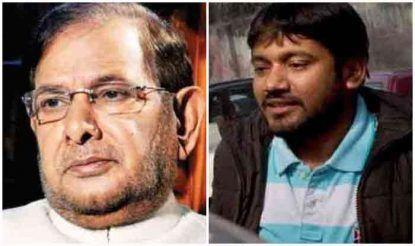 शरद यादव और कन्हैया कुमार.