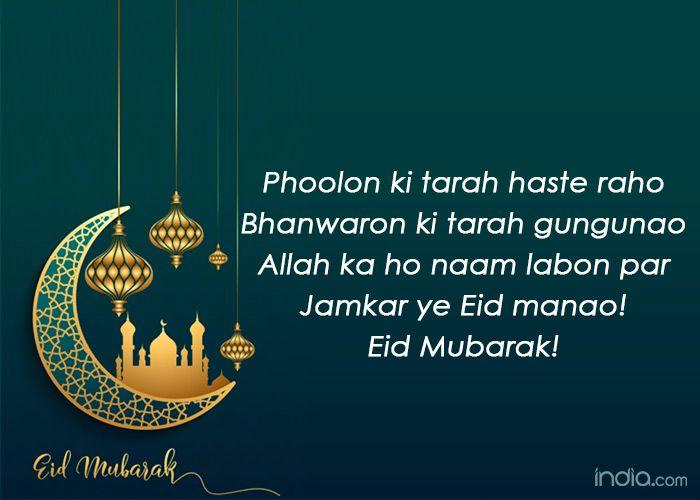 Eid mubarak 2018 wishes best bakr eid mubarak sms messages eid al adah m4hsunfo