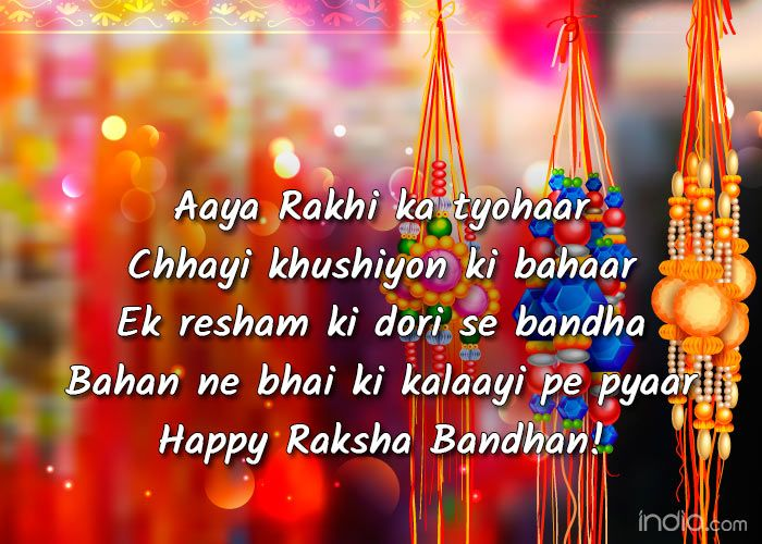Happy Raksha Bandhan 2018: Best WhatsApp And Facebook