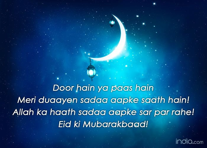 Eid mubarak 2018 wishes best bakr eid mubarak sms messages the festival of bakr eid comes nearly two months after the festival of eid ul fitr the one which arrives after the holy month of ramazan m4hsunfo