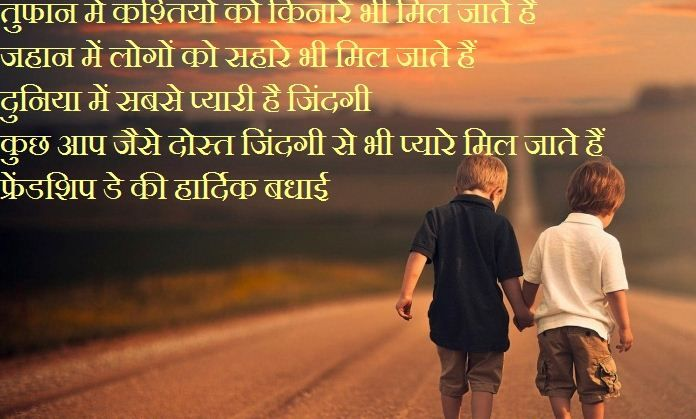 Happy friendship day 2018 wishes quotes status messages sms