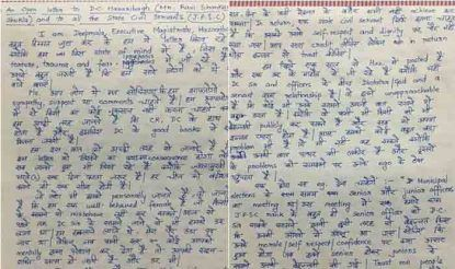 महिला एक्जीक्यूटिव मजिस्ट्रेट दीपमाला की वायरल चिट्ठी.