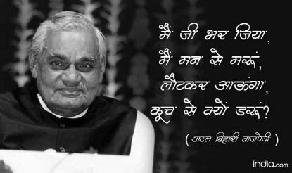 Atal Bihari Vajpayee will always be remembered for his poems and outstanding oratory skills