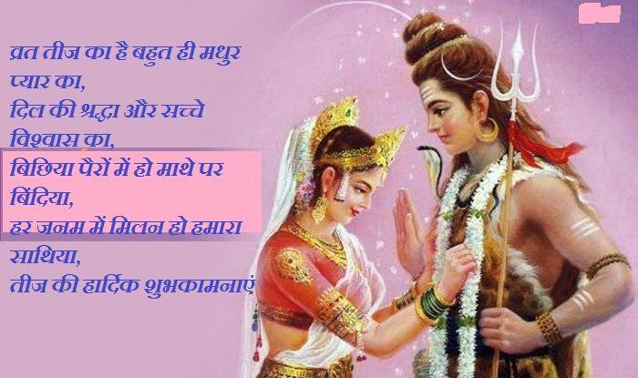 hariyali teej wishes1