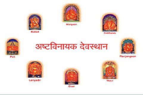 Ashtavinayaka-Ganesh-Temple