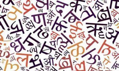 Hindi-Diwas-Banner